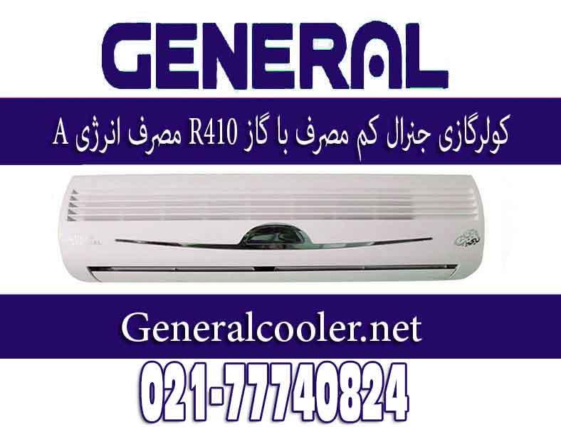 کولر-گازی-جنرال